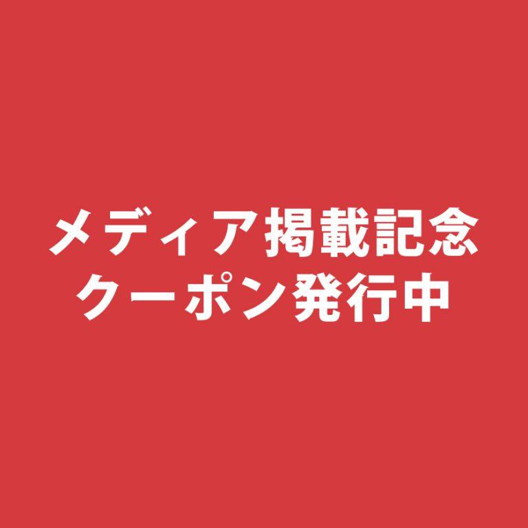 ★メディア掲載記念クーポン発行中★